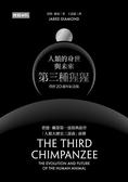 (二手書)第三種猩猩:人類的身世與未來〔問世20週年紀念版〕