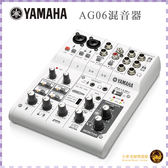 【小麥老師樂器館】Yamaha 公司貨 AG06 混音器 USB音訊介面 多功能6頻