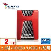 【台中平價鋪】 ADATA威剛 HD650 2TB 2.5吋行動硬碟 紅 三層緩衝防護
