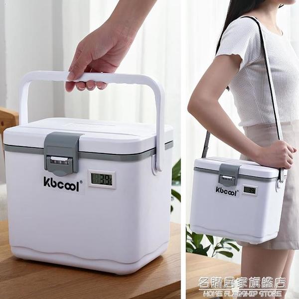 冰袋家用保溫箱冷藏箱疫苗小號手提便攜式赫賽汀戶外 NMS名購新品