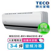 福利品【TECO 東元】3-4坪一對一變頻冷專冷氣 MS22IC-BV+MA22IC-BV