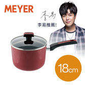 【MEYER】Forge Red 輕享紅系列導磁不沾單柄湯鍋18cm