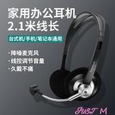 電腦耳麥頭戴式臺式機筆記本耳機帶麥話筒輕便手機通用耳機重低音 JUST M