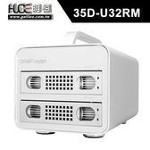 【免運費】DigiFusion 伽利略 35D-U32RM USB3.0 2層式抽取式 鋁合金 硬碟外接盒 / 有RAID功能