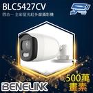 高雄/台南/屏東監視器 欣永成 BLC5427CV 500萬畫素 四合一 全彩星光紅外線攝影機 監控鏡頭