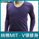 Starbugs 100% MIT SlimFit百搭V領素T/保暖衣-紫|冬季保暖|台灣製造|V領好穿