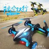 小孩兒童遙控飛機多功能陸空無人機航拍充電玩具學生汽車賽車模型  【快速出貨】YXS