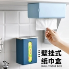免打孔廚房用紙收納盒抽紙盒 衛生間無痕壁...