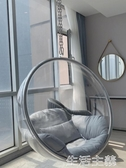 吊椅 秋千透明太空泡泡吊椅搖籃椅室內陽台家用亞克力玻璃球半球椅 mks生活主義