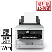 EPSON WF-M5299 黑白高速商用印表機【上網登錄送紫外線消毒袋$289】