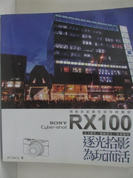 【書寶二手書T8/攝影_DUU】SONY Cyber-shot RX100逐光拾影.為玩而活_林顥峰