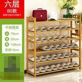 簡易經濟型鞋櫃組裝現代簡約防塵置物楠竹架子【6層長80cm平面鞋架】
