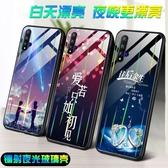 華為 nova 5T 手機殼 夜光玻璃保護殼 軟邊手機套 全包防摔套 保護套 超薄防刮殼 Nova5t