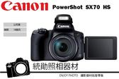 CANON PowerShot SX70 HS 超望遠 65倍 高倍率變焦 4K 翻轉螢幕 公司貨 出貨時間3-5個工作天 急用勿下