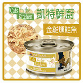 C.I.T.K.凱特鮮廚 主食貓罐-金雞燻鮭魚 90g*24罐(C712C04)