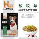 買一送一【HyperrRAW超躍生食】小獵士五色生鮮餐 放牧羊口味 200克