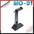 [ PC PARTY ] PERIPOWER MO-01 頭戴式耳機鋁合金防護立架 耳機架