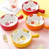 餐具系列 陶瓷手柄碗創意個性家用水果盤子早餐沙拉泡面碗網紅餐具單個ins 快意購物網