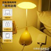 創意可愛小象LED護眼檯燈觸摸可充電式大學生宿舍書桌學習床頭燈igo  名購居家