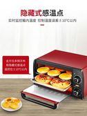 烤箱雙層電烤箱家用烘焙機小烤箱迷你全自動小型12升L多功能烤箱LX 220V玩趣3C