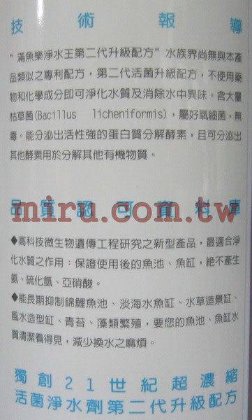 【西高地水族坊】滿魚樂MAYELO 淨水王(美商滿根實業出品)-第二代升級配方PRO 360cc