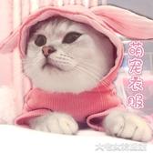 貓咪衣服可愛萌兔耳朵帶帽秋冬裝小貓貓保暖英短狗狗幼貓寵物用品     大宅女韓國館韓國館