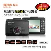 【發現者】Q3 高效能行車記錄器(TS碼流/H-265影像壓縮) 贈送16G記憶卡 ~新品上市~