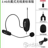 ibanana 2.4g教學教師上課擴音機講課專用耳掛式無線麥克風話筒耳 小城驛站