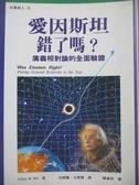 【書寶二手書T9/科學_OJD】愛因斯坦錯了嗎?:廣義相對論的全面驗証_CLIFFORD M.W