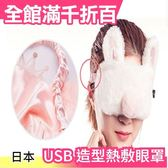 【小福部屋】【粉色小兔兔】空運 日本 USB 造型熱敷眼罩 定時關機 4階段溫度調節【新品上架】