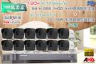 台南監視器 海康 DS-7216HQHI-K1 1080P XVR H.265 專用主機 + TVI HD DS-2CE16H1T-IT 5MP EXIR 紅外線槍型攝影機 *12