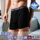 男性 MIT舒適 平口內褲 涼感紗材質 台灣製造 M-L-XL-2XL no.9196 (黑色)-席艾妮SHIANEY