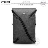 《飛翔無線3C》NIID UNO II 一體成型後背包 30L│公司貨│極簡流線 都會時尚 收納系統 都市生活包