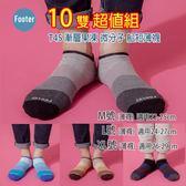 Footer T45 L號 XL號 (薄襪) 男款 漸層果凍微分子船短襪 10雙超值組;除臭襪;蝴蝶魚戶外