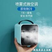 小空調扇制冷風扇家用小型水冷空調宿舍神器迷你冷氣機移動便攜式