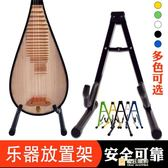 交換禮物-吉他架 立式 彩色 折疊便攜式貝司民謠吉他琵琶大阮柳琴通用支架