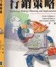 二手書R2YB 2002年元月初版《行銷策略》C.Walker 宇敏 五南957