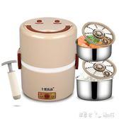 電熱飯盒SD-922可插電保溫飯盒蒸煮熱飯器雙層迷你電飯鍋 220V 潔思米