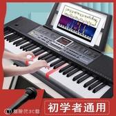 電子琴 多功能電子琴成人兒童初學者入門女孩61鋼琴鍵幼師專業家用樂器88  YJT【創時代3C館】