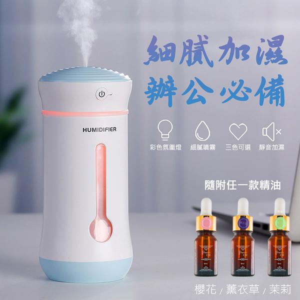 ●【贈 水溶性精油 隨機x1】精品系列 迷你杯型噴霧水氧機 (1入) 加濕器 空氣淨化 霧化器 香薰機