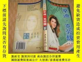 二手書博民逛書店罕見世界頂級名模――辛迪.克勞馥Y5435 韋獲 工商 出版19