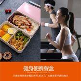 健身減肥餐 分格隔輕食減脂雙層 日式簡約上班族便當飯盒套裝微波爐 店慶降價