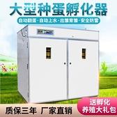 孵化器 小雞卵化孵化箱孵蛋機孵化機孵蛋器孵化器小型家用全自動智能大型LX  美物 99免運