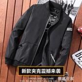 2019春秋季男士外套修身夾克棒球衣服潮流飛行夾克『潮流世家』