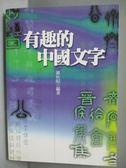 【書寶二手書T1/文學_IBQ】有趣的中國文字_羅秋昭