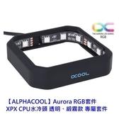 ALPHACOOL RGB水冷頭套件 【AP-12893】 XPX CPU水冷頭 透明 緞霧 款 專屬套件 新風尚潮流