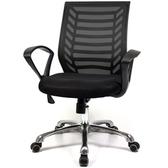【aaronation】愛倫國度-爵士雙扶手系列電腦椅~三色可選i-R黑