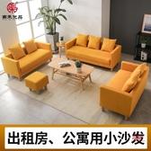 布沙發 小戶型布藝雙人沙發簡易出租房公寓臥室服裝店鋪單人小沙發經濟型T 11色