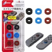 【玩樂小熊】Switch NS CYBER日本原裝 JoyCon精度向上單目標環類比搖桿緩衝套FPS最適擴充套件加強套件