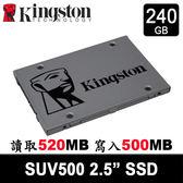 【免運費】Kingston 金士頓 SUV500/240GB SSD 固態硬碟 讀520寫500 5年保固 240G